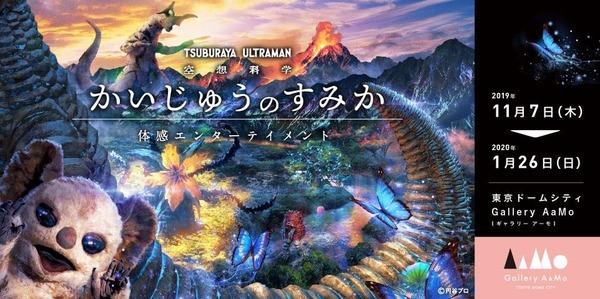 TSUBURAYA ULTRAMAN.jpg