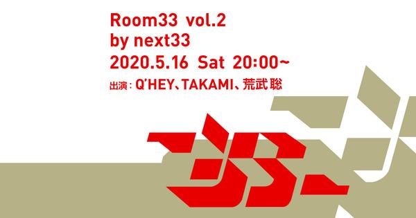 room33_vol2_b.jpg