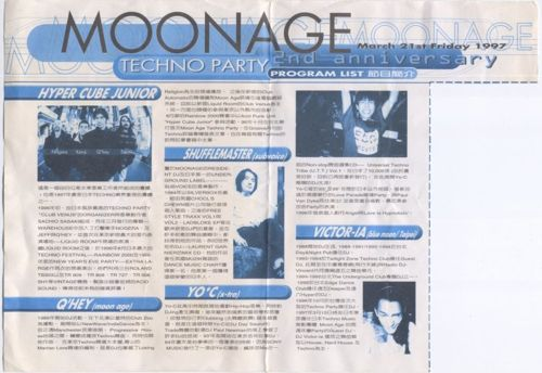 MOON AGE 2nd ANNIVERSARY in TAIPEI 2*.jpg